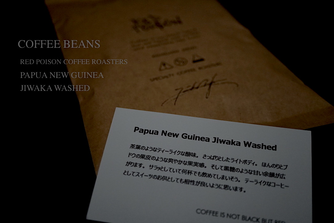 red poison coffee roasters レッドポイズンコーヒーロースターズ コーヒー豆 パプワニューギニア jiwaka washed